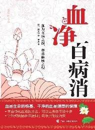 blood diseases Consumers net(Chinese Edition): HAN )LIAN LONG HE CAO LAN YI