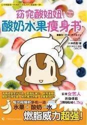 9787807635338: Transamerica acid niu! Yogurt fruit thin book(Chinese Edition)