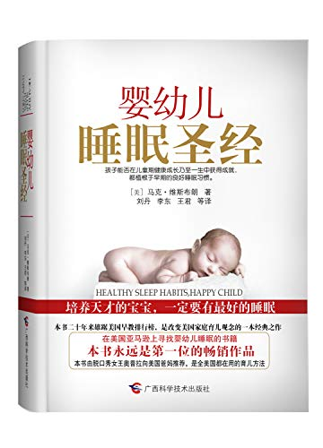 9787807636168: Infant sleep Bible [Hardcover](Chinese Edition)