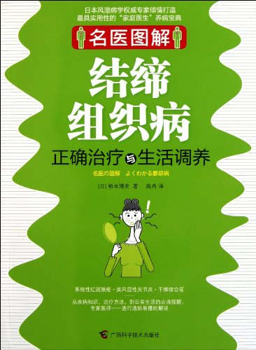 9787807636878: Connective Tissue Disease-Proper Treatment and Nursing-Graphs by Famous Doctors (Chinese Edition)