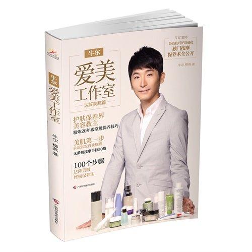 Niu Er beauty the studio: touchdowns Beauty articles(Chinese Edition): NIU ER . LIU YAN
