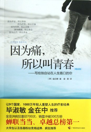 Because of pain. so called youth (Deluxe Edition)(Chinese Edition): HAN ) JIN LAN DOU