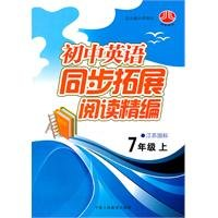 9787807642794: 7-year on - people J GB - junior high school English reading development for fine synchronization