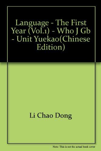 Language - the first year (Vol.1) - who J GB - unit Yuekao(Chinese Edition): LI CHAO DONG