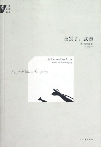 9787807655923: A Farewell to Arms : Ernest Miller Hemingway (Chinese Edition)
