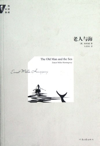 Hemingway Complete Works --- The Old Man: HAI MING WEI