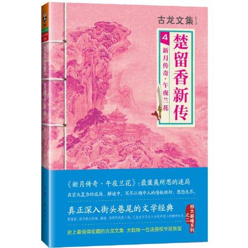 Gulong anthology Chu Liu Xiang legendary 4: Moon Legend midnight orchid(Chinese Edition): GU LONG