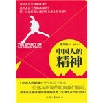 9787807659938: The Spirit of the Chinese People(Chinese Edition)