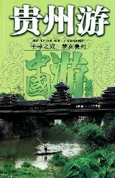 Guizhou Tour ( Spirited Away Dream Tour in Guizhou ) China Tour Series : Triumph of special flood ...