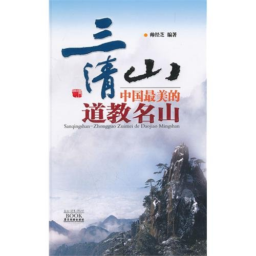 Three pure mountains;Chinese the most beautiful religion