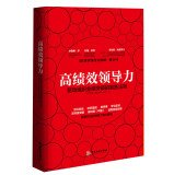 High Performance Leadership: winning drive organizational performance breakthrough rule(Chinese ...
