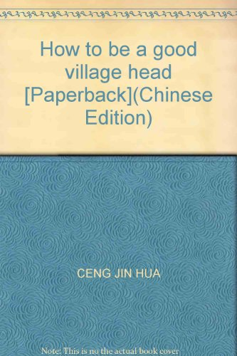 How to be a good village head [Paperback](Chinese Edition): CENG JIN HUA