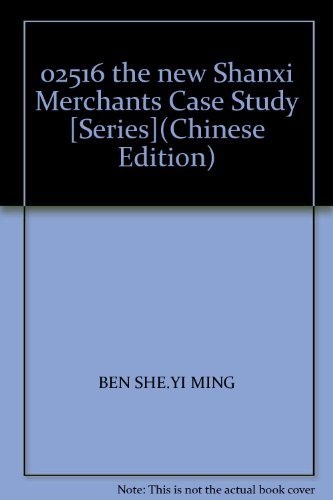 02516 the new Shanxi Merchants Case Study [Series](Chinese Edition): BEN SHE.YI MING