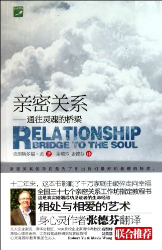 intimate relationships: a bridge leading to the: JIA)MENG ZHU