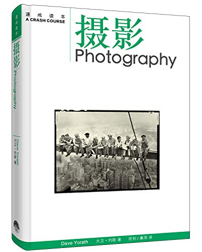 Photography ~ Quick Primer(Chinese Edition): YING ) YUE