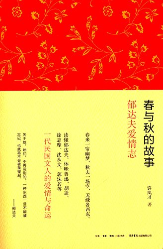 9787807680604: Stories Between Spring and Fall: Yu Dafus Romance (Chinese Edition)
