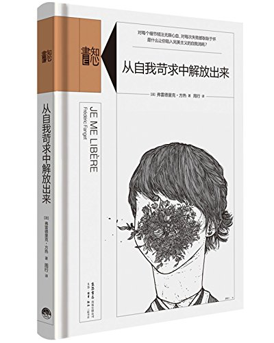 9787807681359: Free from Self-Demanding (Hardcover) (Chinese Edition)