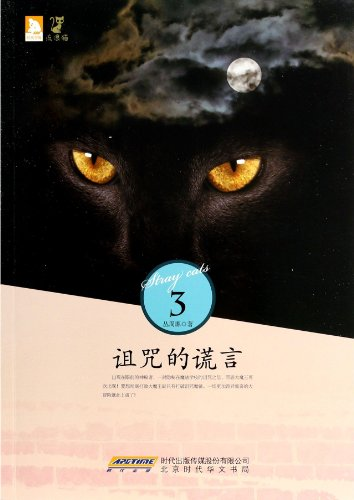 9787807692263: Curse of words(Chinese Edition)