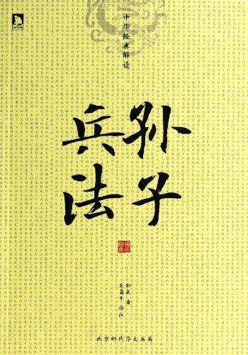 China Classic Interpretation: The Art of War(Chinese Edition): SUN WU