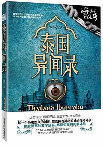 9787807693925: Thailand Tensei(Chinese Edition)
