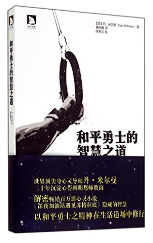 Wisdom of the Peaceful Warrior(Chinese Edition): MEI ] MI ER MAN