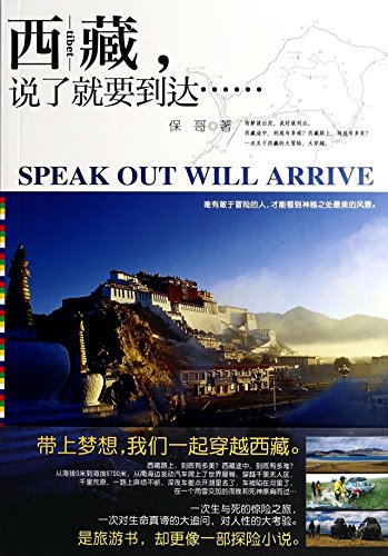 9787807696476: Tibet,Speak out will Arrive (Chinese Edition)
