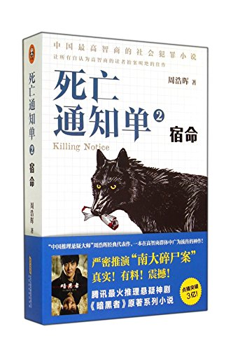 9787807697138 death notice 2 fate chinese edition abebooks