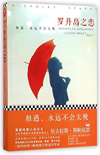 9787807699460: Nights In Rodanthe (Chinese Edition)