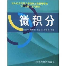 9787810004664: calculus(Chinese Edition)