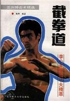9787810035750: Jeet Kune Do - Bruce Lees Combat Kung Fu (Chinese Edition)