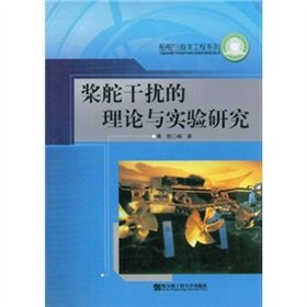 Paddle rudder interference theory and experimental study books Mall genuine Wenxuan network(Chinese...