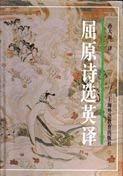 9787810099769: Selected Poems of Chu Yuan