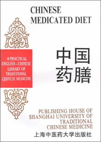 Chinese medicated diet (English-Chinese Practical Traditional Chinese: ZHANG EN QIN