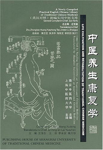 Life Cultivation & Rehabilitation of Traditional Chinese: Zuo Yanfu