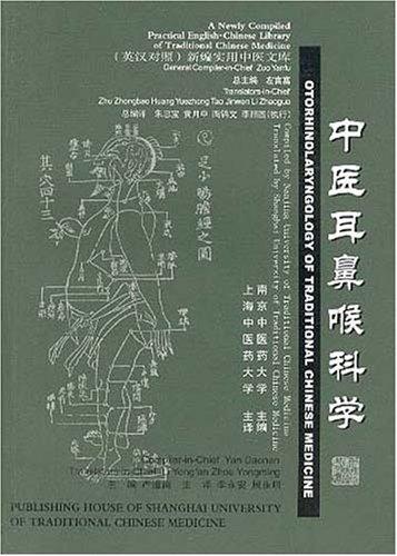 9787810106542: Otorhinolaryngology of Traditional Chinese Medicine (Newly Compiled Practical English-Chinese Library of Traditional Chinese Medicine) (English and Chinese Edition)