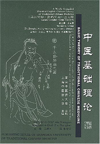 9787810106801: Basic Theory of Traditional Chinese Medicine (Newly Compiled Practical English-Chinese Library of Traditional Chinese Medicine)