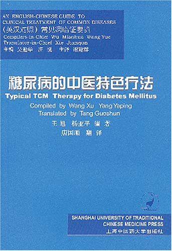 9787810107877: Typical TCM Therapy for Diabetes Mellitus (English-Chinese Guide to Clinical Treatment of Common Diseases) (English and Chinese Edition)