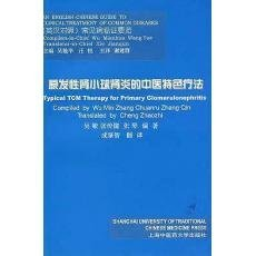Typical TCM Therapy for Primary Glomerulonephritis (An English-Chinese Guide to the Clinical ...