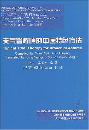 9787810107891: Typical TCM Therapy for Bronchial Asthma (English-Chinese Guide to Clinical Treatment of Common Diseases) (English and Chinese Edition)