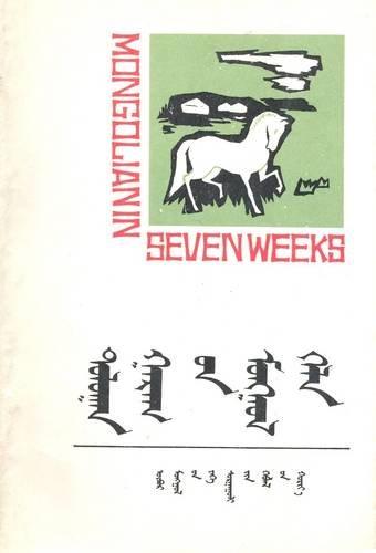 9787810152655: Mongolian in Seven Weeks