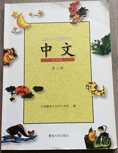 Zhongwen: Jinan University