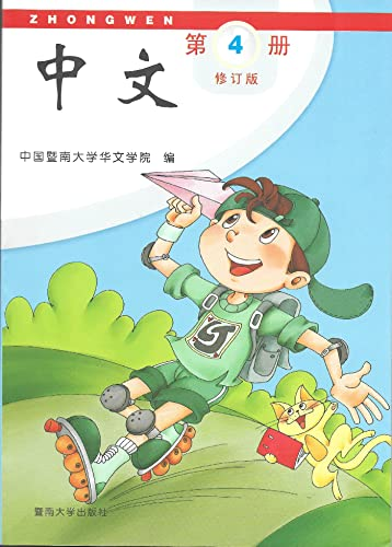 9787810296380: Zhongwen Volume 4A (Chinese Edition)