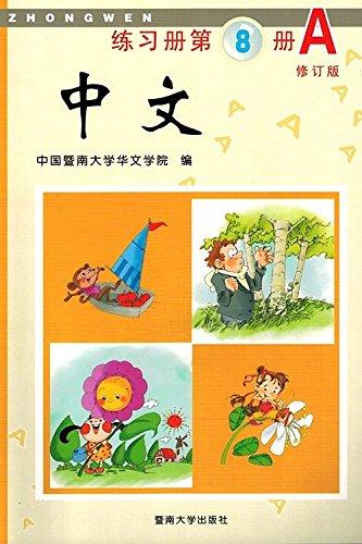 Zhongwen Volume 8A (Chinese Edition): Jida Chinese Academy