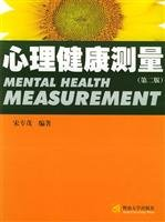 9787810298452: Mental Health Survey (version 2)(Chinese Edition)