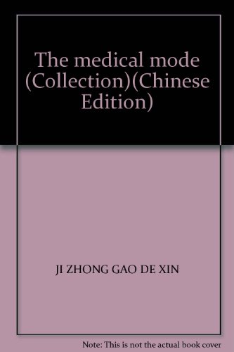 The medical mode (Collection)(Chinese Edition): BEN SHE.YI MING
