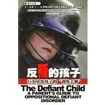 Rebellious child (printed 6.000 copies)(Chinese Edition)(Old-Used): ER TONG QING