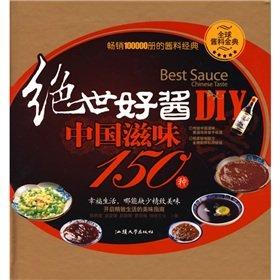 Genuine books 9787810367028150 Chinese sauces(Chinese Edition): CHEN MING LI