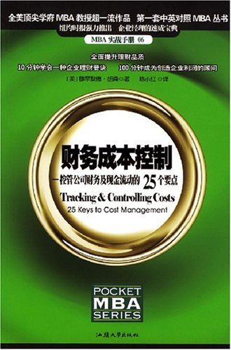Finance cost control - control the company's financial and cash flow 25 points(Chinese Edition...