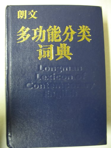 9787810462266: Longman Lexicon of Contemporary English (English-Chinese).