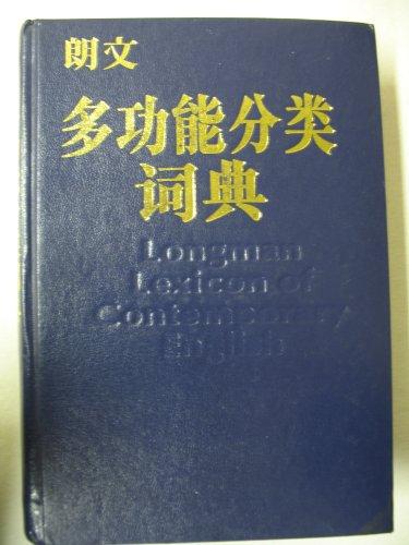 9787810462266: Longman Lexicon of Contemporary English; English-Chinese